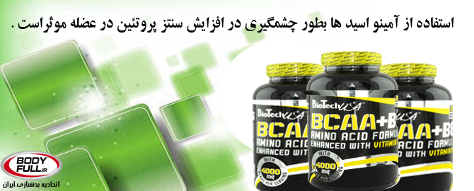 استفاده از آمینو اسید ها بطور چشمگیری در افزایش سنتز پروتئین در عضله موثراست