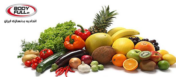 توصیه هایی در خصوص مصرف میوه و سبزی