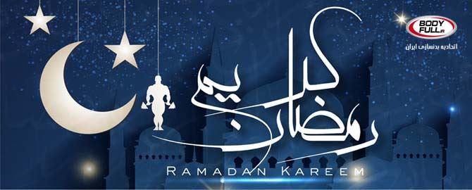 فرا رسیدن ماه رمضان بر تمامی ورزشکاران مبارک - 8 توصیه به بدنسازان