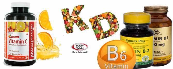 معرفی ویتامینها و اهمیت مصرف آنها