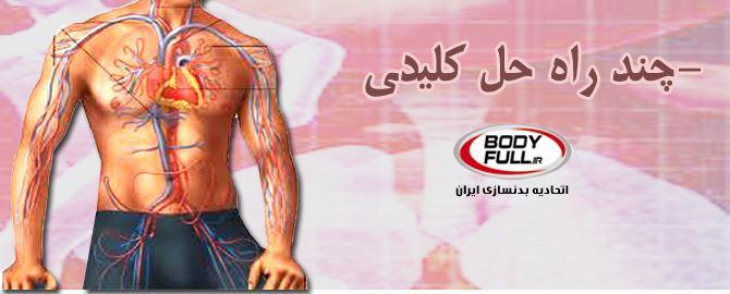 بالای خون و اکسیژن در عضلات