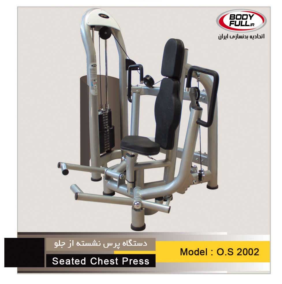 os2002Seated Chest Press