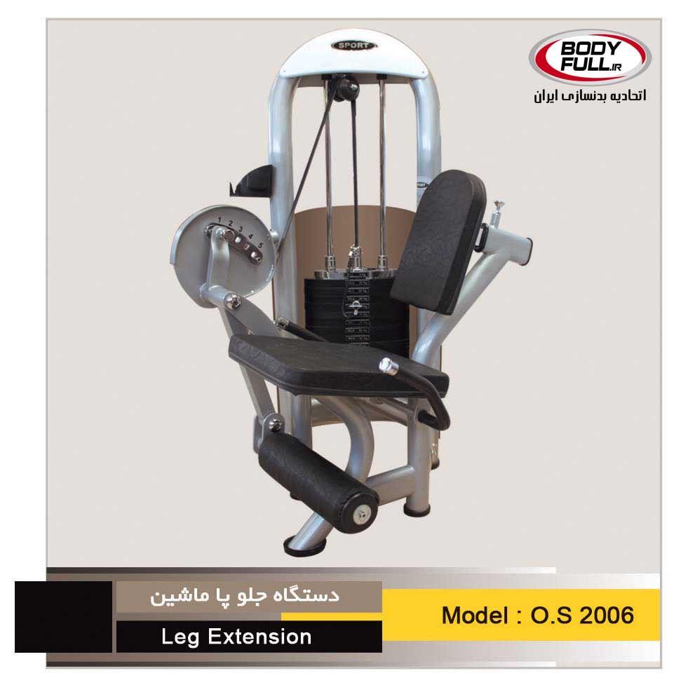 os2006Leg Extension