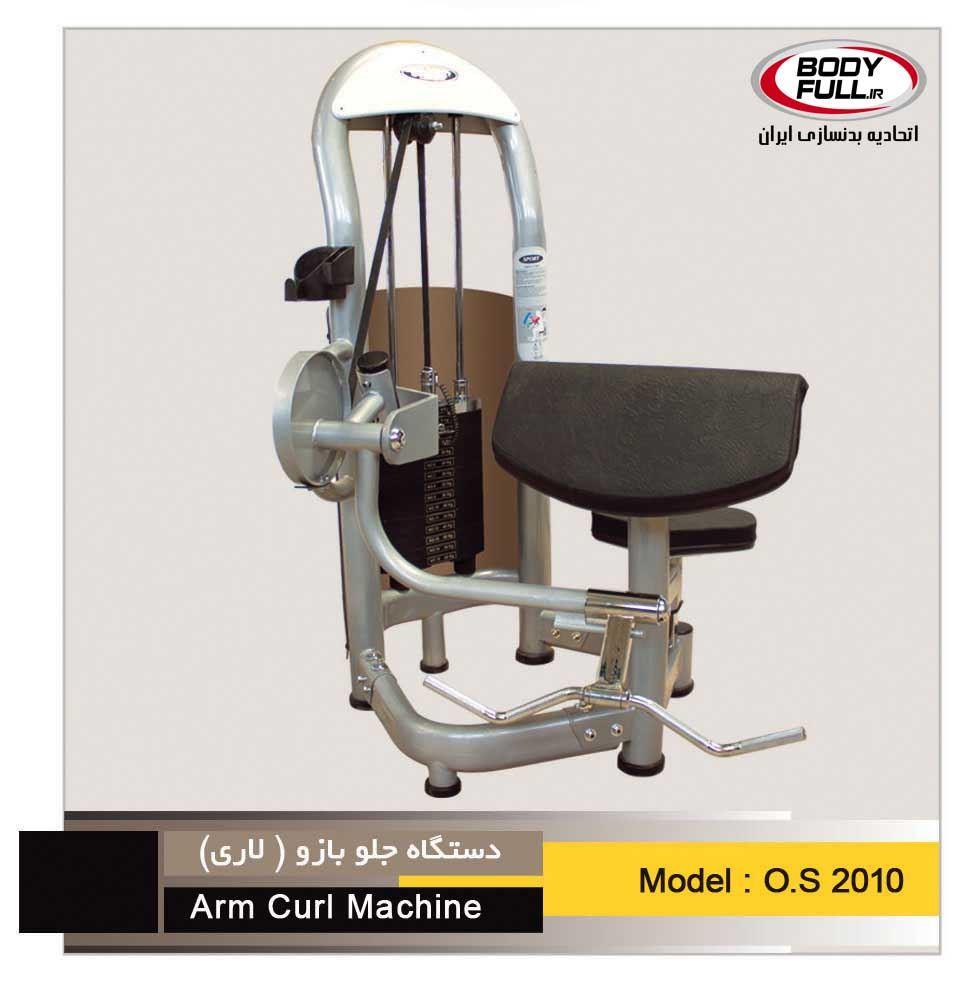 os2010Arm Curl Machine