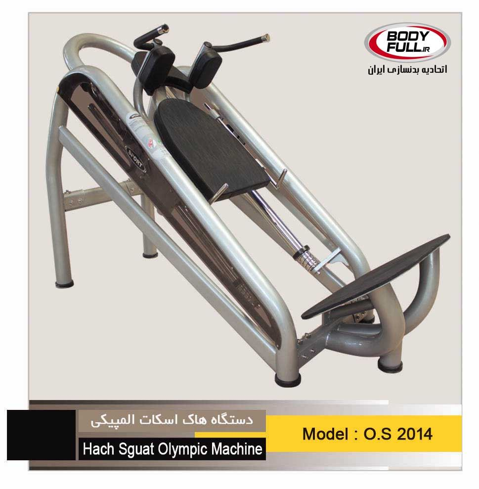 os2014Hach Sguat Olympic Machine