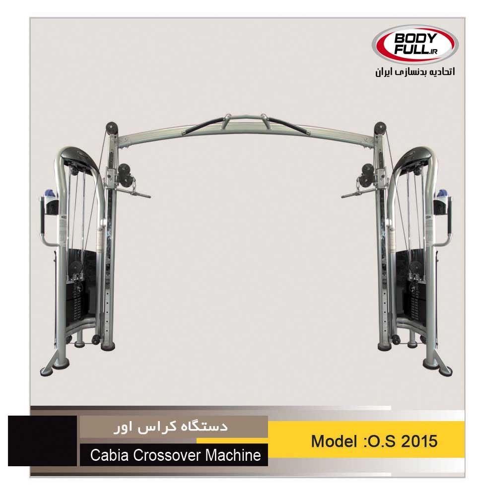 os2015Cabia Crossover Machine