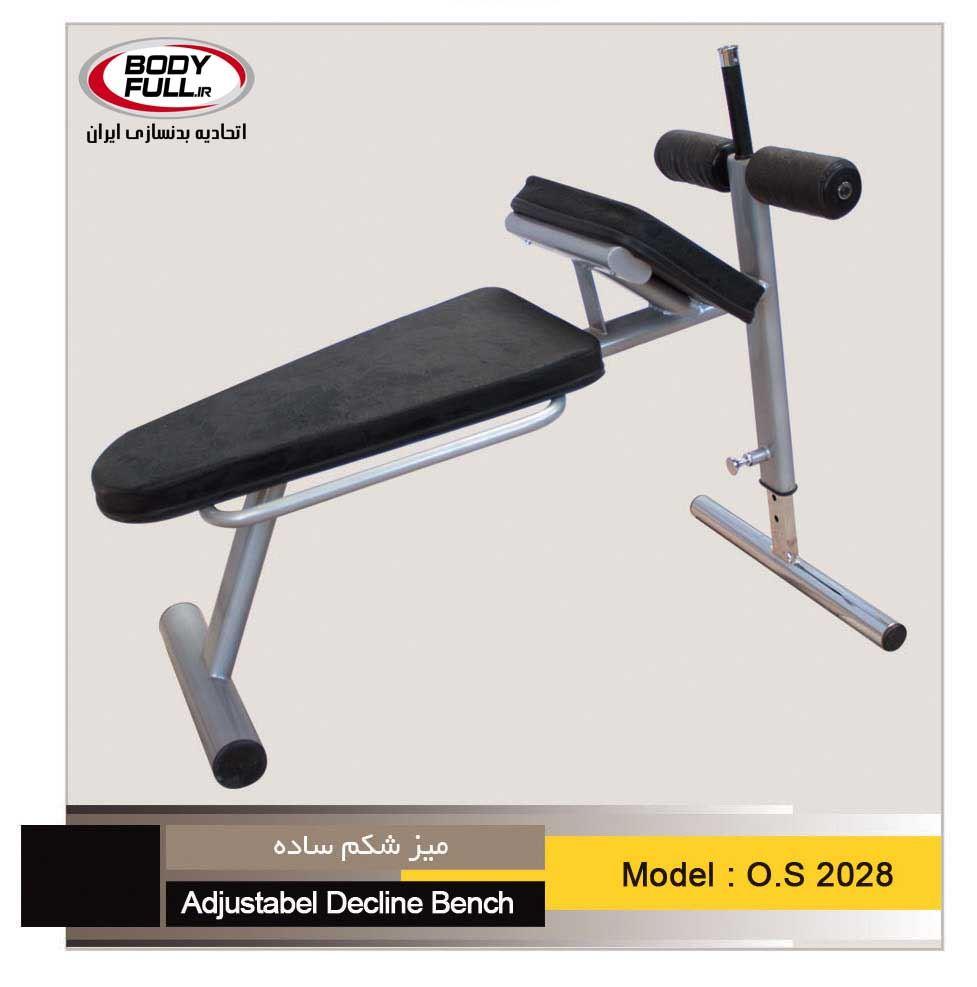 os2028Adjustabel Decline Bench