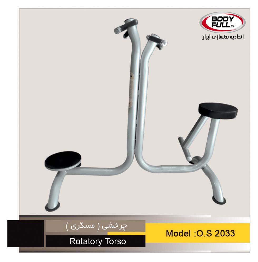 os2033Rotatory Torso