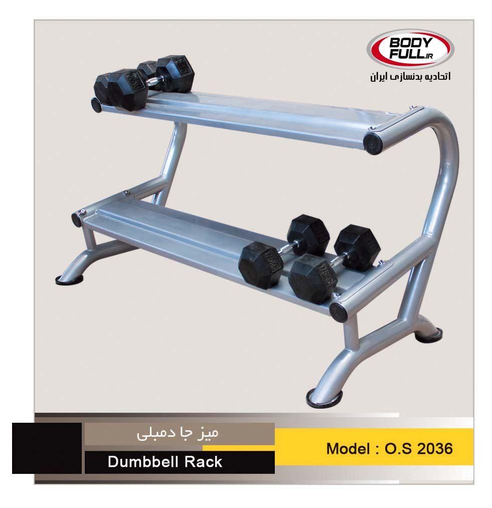 os2036Dumbbell Rack