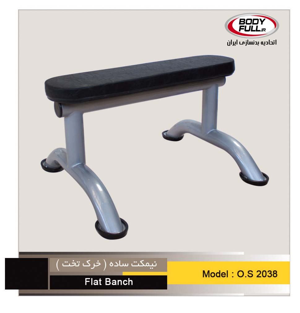 os2038Flat Banch