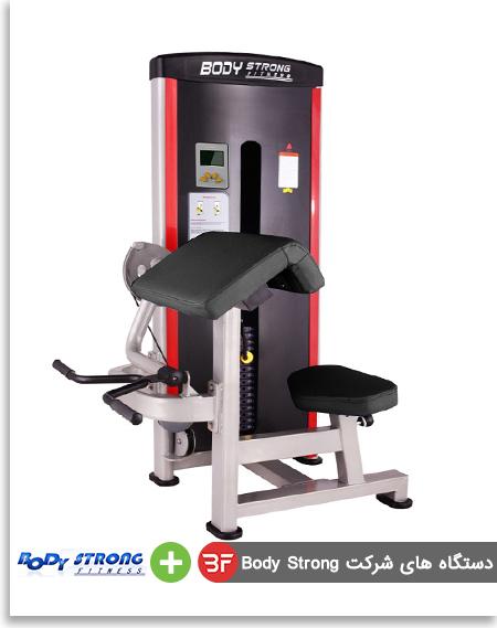 دستگاه های بدنسازی خارجی شرکت body strong