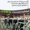 cybex-pic