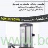 power-crown