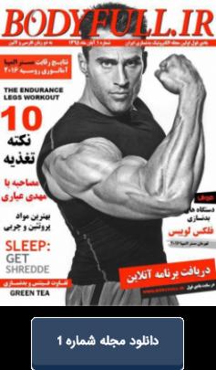 مجله بدنسازی بادی فول شماره 1