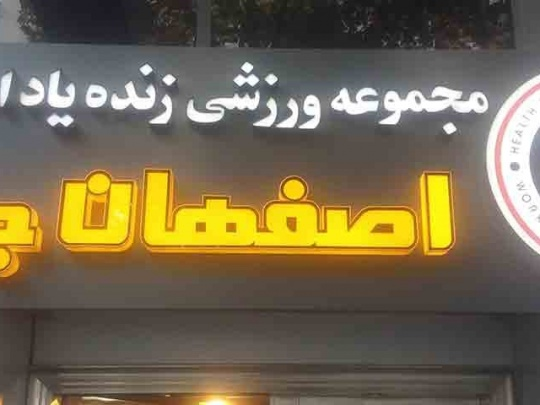 باشگاه بدنسازی اصفهان جیم