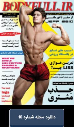کاور مجله بدنسازی بادی فول شماره 10