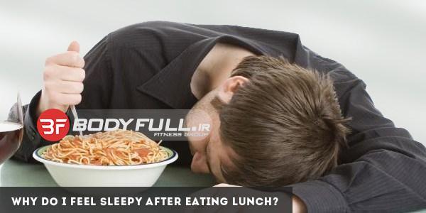 علت خواب آلودگی بعد از ناهار چیست؟