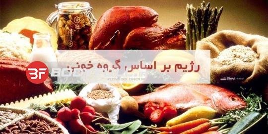 تغذیه بر اساس گروه خونی چیست؟