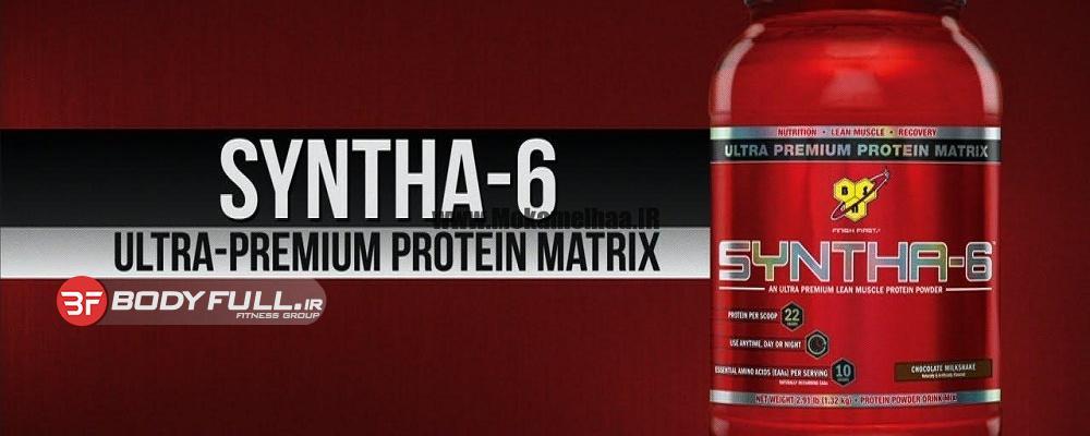 مکمل Syntha-6