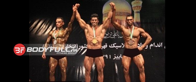 نتایج کامل مسابقات کشوری بادی کلاسیک و پرورش اندام مشهد 91
