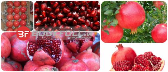 آشنایی با خواص انار چند میوه