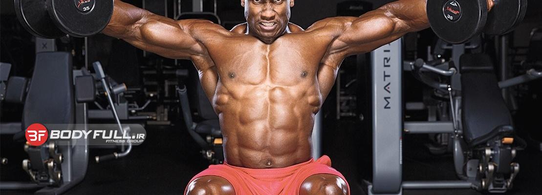 تمرینی برای حجم عضلات
