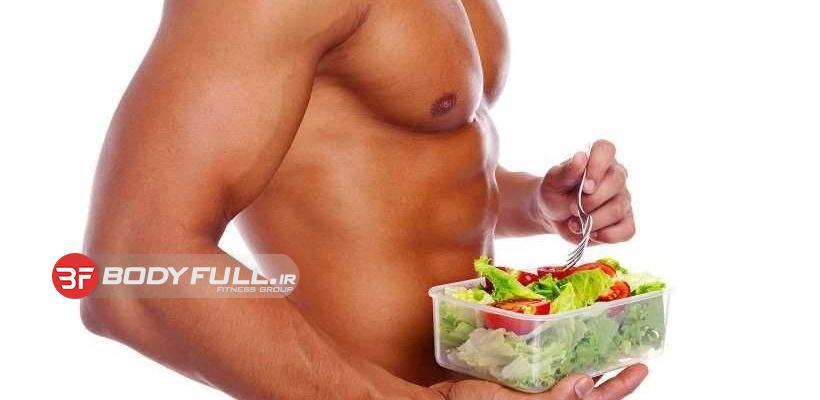 تغذیه روزانه برای بدنسازی عصرانه