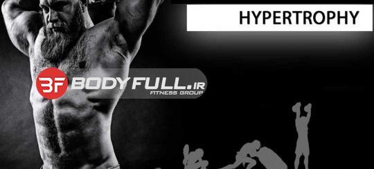 شدت علمی برای هایپر تروفی عضله