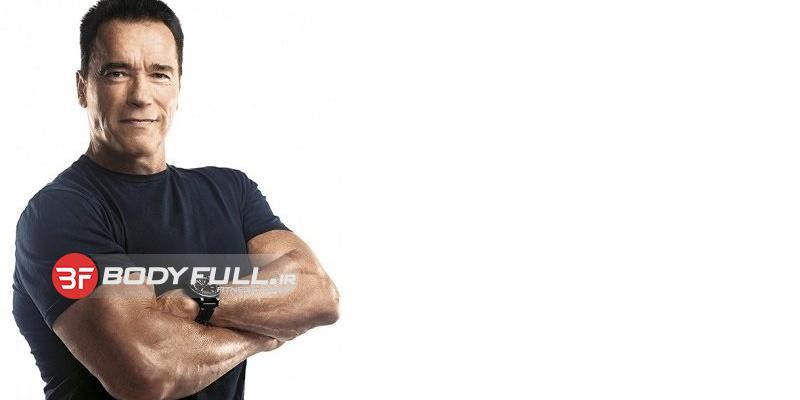 توصیه های آرنولد شوارتزنگر برای موفقیت