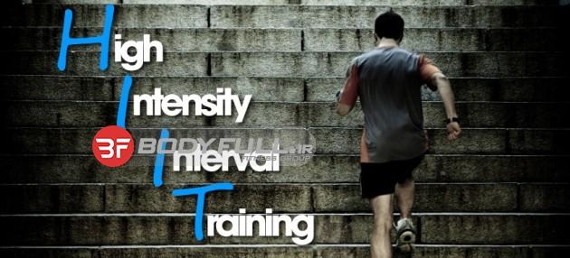 برنامه های تمرینی در سیستم تمرینی HIIT
