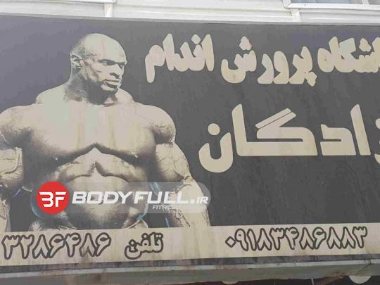 باشگاه بدنسازی آزادگان اراک