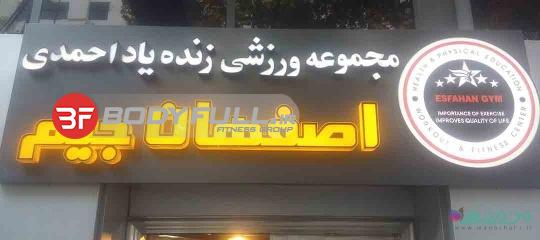 باشگاه بدنسازی اصفهان جیم اصفهان