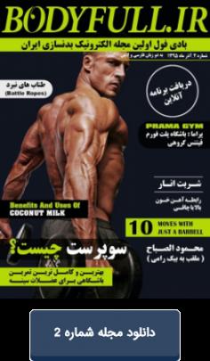 مجله بدنسازی بادی فول شماره 2