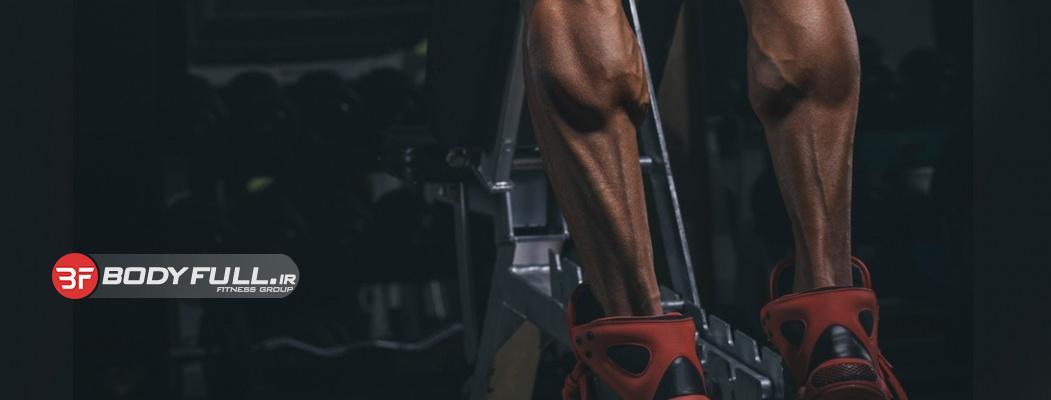 برنامه تمرینی ساق پا