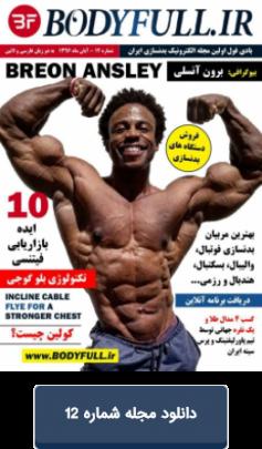 مجله بدنسازی بادی فول شماره 12