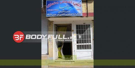 باشگاه بدنسازی ایلیا کرمان