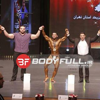 نتایج مسابقات بدنسازی قهرمانی استان تهران 96