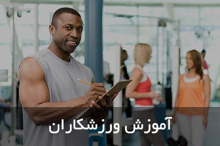 آموزش ورزشکاران