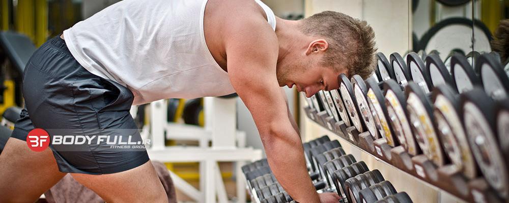 تمرین بدنسازی تا مرز ناتوانی و خستگی