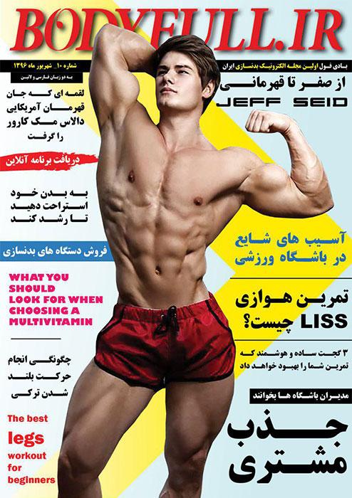 مجله بدنسازی بادی فول شماره 10