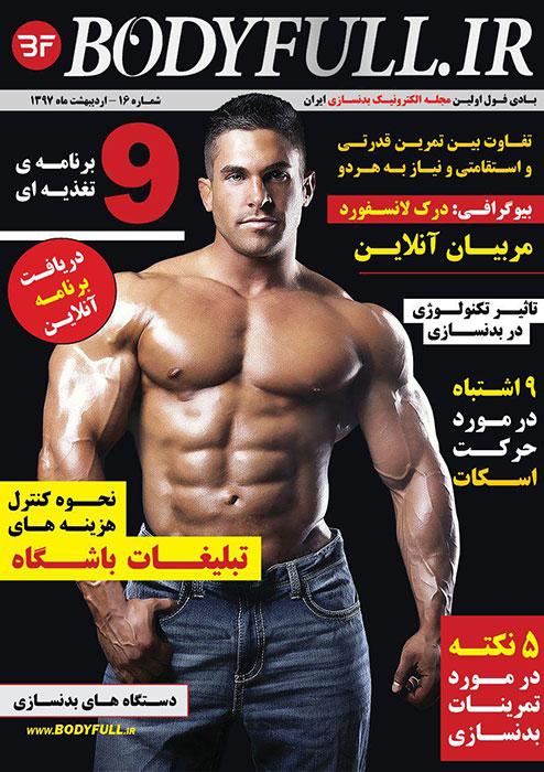 مجله بدنسازی بادی فول شماره 16