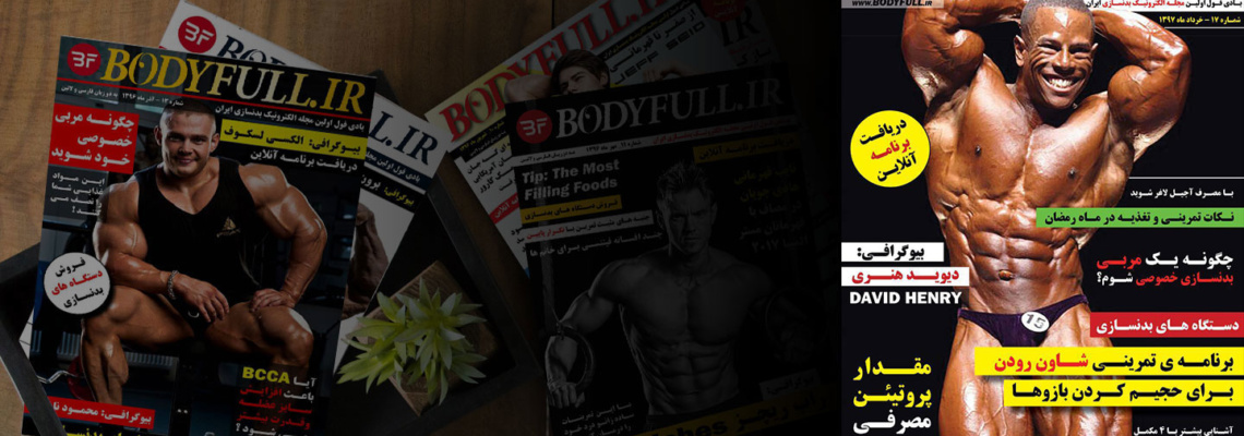 مجله بدنسازی بادی فول 17شماره