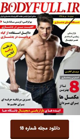 مجله بدنسازی بادی فول شماره 18