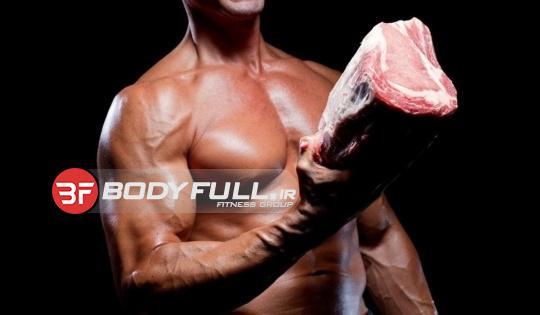 آیا گوشت قرمز برای بدنسازان مضر است؟
