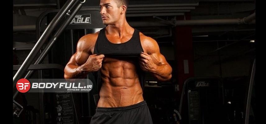 روشی مناسب برای زدودن چربی و نمایان نمودن عضله ها
