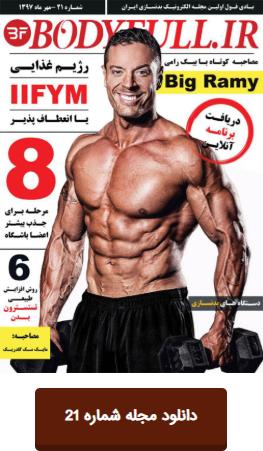 مجله بدنسازی بادی فول شماره 21