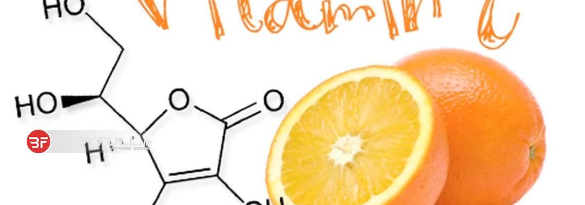 ویتامین C ؛ مهم ترین مکملی که مصرفش برای هر بدنسازی واجب است