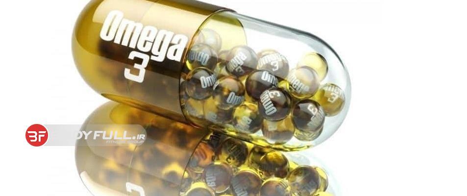 اسیدهای چرب امگا 3 چیست؟