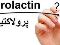 پرولاکتین و عوارض وخیم در مردان