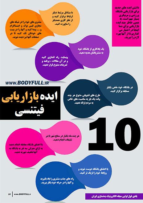 10 ایده بازاریابی فیتنسی